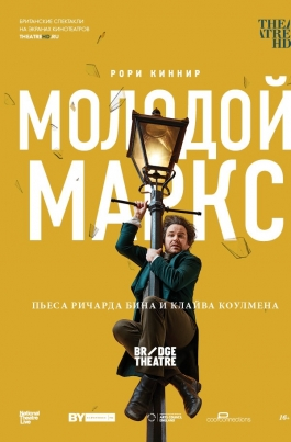 TheatreHD: Молодой МарксNational Theatre Live: Young Marx постер