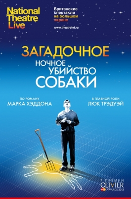 TheatreHD: Загадочное ночное убийство собакиThe Curious Incident of the Dog in the Night-Time постер