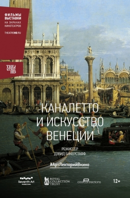 TheatreHD: Каналетто и искусство ВенецииCanaletto & The Art of Venice постер